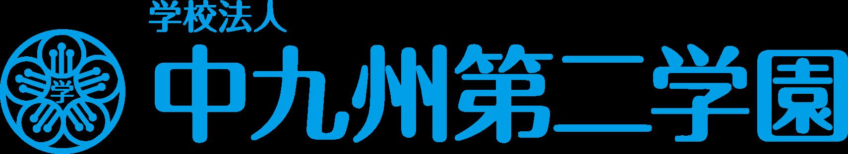 中九州第二学園